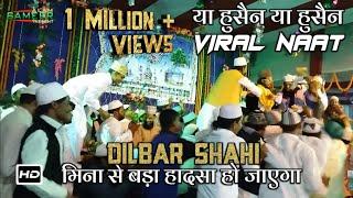 Dilbar Shahi new naat at Bhawanand jalsha 2015