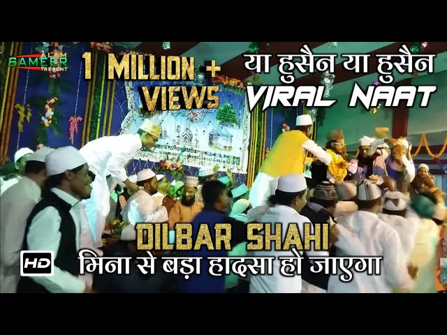 Dilbar Shahi new naat at Bhawanand jalsha 2015 #1