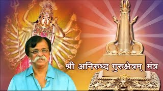 श्रीगुरुक्षेत्र मन्त्र   Shree Gurukshetra Mantra   Given by Sadguru Shree Aniruddha