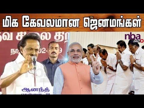 ஸ்டாலின் விளாசல்..! | MK Stalin Slams Speech About Edappadi Modi Alliance | nba 24x7
