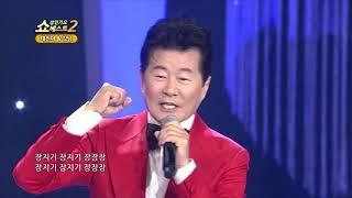 태진아&강남 장지기장 쇼! 성인가요베스트2 106회