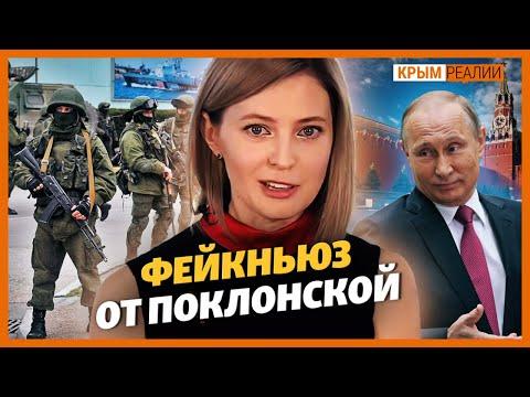 Какую неправду Поклонская рассказала Гордону | Крым.Реалии ТВ