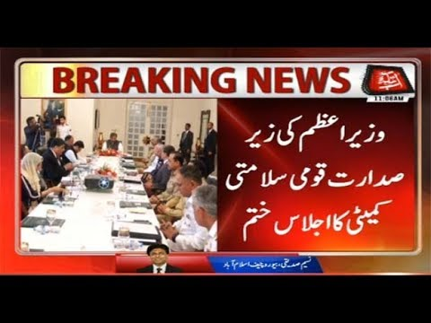 National Security Committee Meeting Concludes