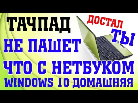 Установка Windows 10 Домашняя для одного языка на современный нетбук