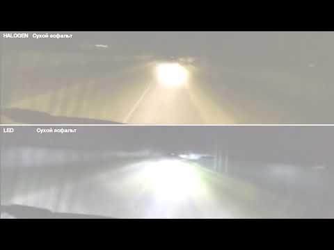 видео: Как светят светодиодные лампы на МОКРОМ АСФАЛЬТЕ