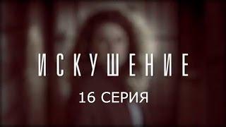 Искушение - 16 серия | Премьера - 2017 - Интер