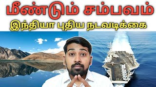 India Latest Move | Tamil | Siddhu Mohan
