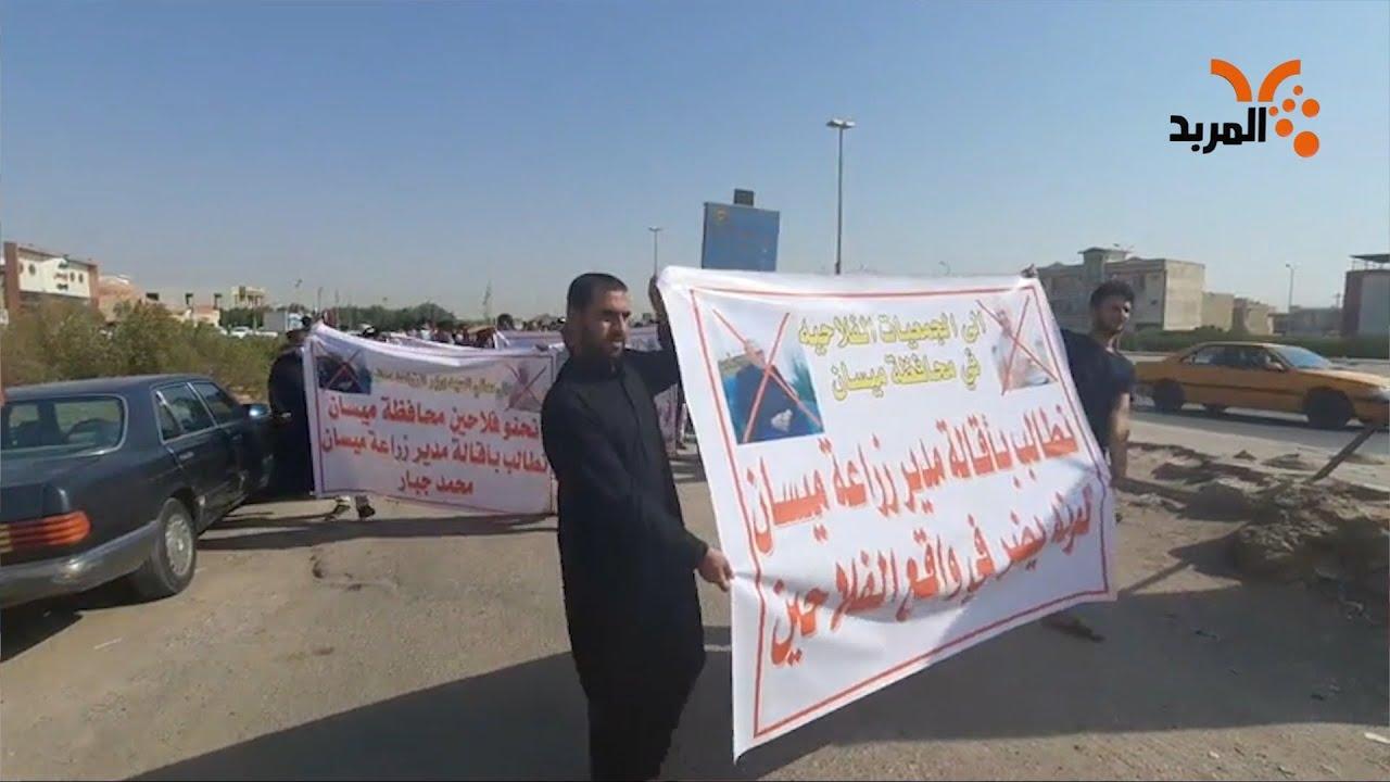 تظاهرة لعشرات المزارعين امام مديرية زراعة ميسان للمطالبة بإقالة مديرها #المربد