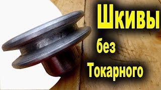видео: Как сделать шкив без токарного станка. Отливаю шкивы из алюминия