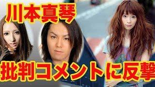 川本真琴 批判コメントに反撃「心腐ってるわ」 シンガーソングライター...