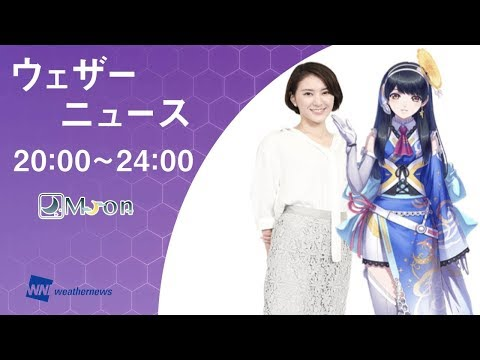 【LIVE】 最新地震・気象情報 ウェザーニュースLiVE (2018年7月13日 20:00-24:00)