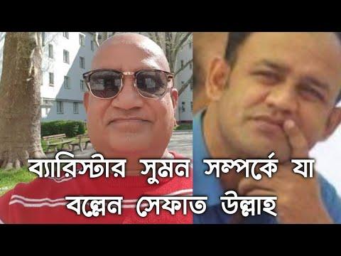 #ব্যারিস্টার সাইদুল হক সুমনকে ধুয়ে দিলেন সেফাত উল্লাহ সেফুদা ২৪.০২.২০১৯ এ Facebook Live এ |
