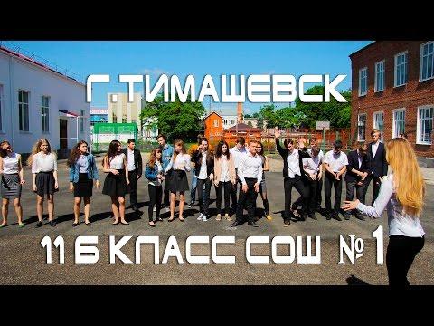 Визитная карточка СОШ№ 1 11 класс Б г Тимашевск 2016,год