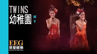 Twins《幼稚園》[Official MV]