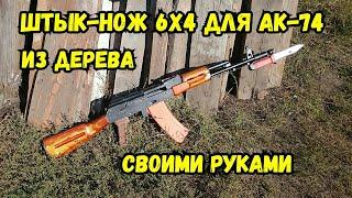 Як зробити ШТИК-НІЖ 6х4 до автомату АК-74 з дерева