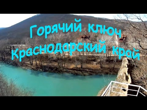 Курорт Горячий Ключ (Краснодарский край): отзывы переехавших