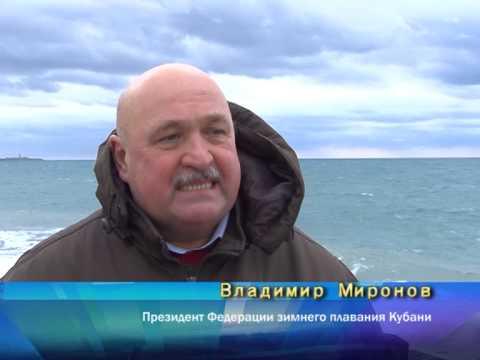 Открытие сезона зимнего плавания Кубани.