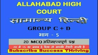 ALLAHABAD HIGH COURT GROUP C & D HINDI MOST IMPORTANT 20 MCQ QUESTIONS