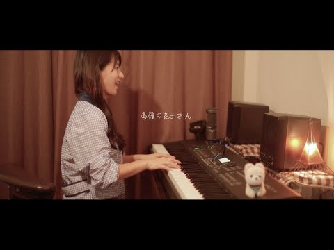 back number - Unobtainable Hanako-san 高嶺の花子さん / cover by Miyu Takeuchi