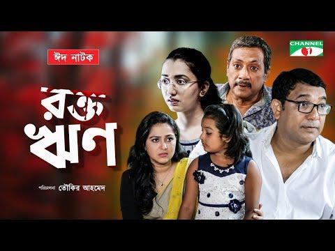 Roktorin   Bangla Eid Natok 2019   Toukir Ahmed   Nadia   Bristi   Kollol   Channel I TV