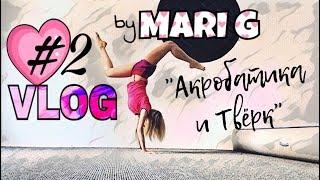 💗MARI G VLOG 💗: Акробатика и Тверк