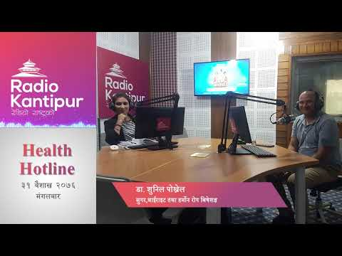 health-hotline- -dr.-sunil-pokhrel-(thyroid-and-hormone-disease-specialist) rj-kamala-14-may-2019