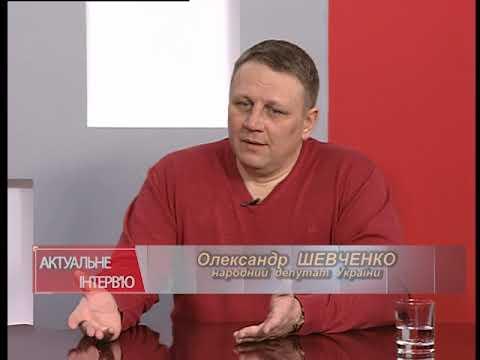 Актуальне інтерв'ю. О. Шевченко