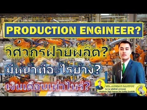 Production Engineer?   วิศวกรฝ่ายผลิต?   EP. 22   2020.05.30