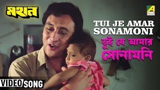 Tui Je Amar Sona Moni - Kumar Sanu - Mahan
