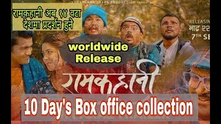 Nepali movie || Ramkahani || 10 Day's Box office collection & worldwide Release