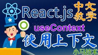 React.js 中文开发入门教学 - Hook - 使用上下文 useContext