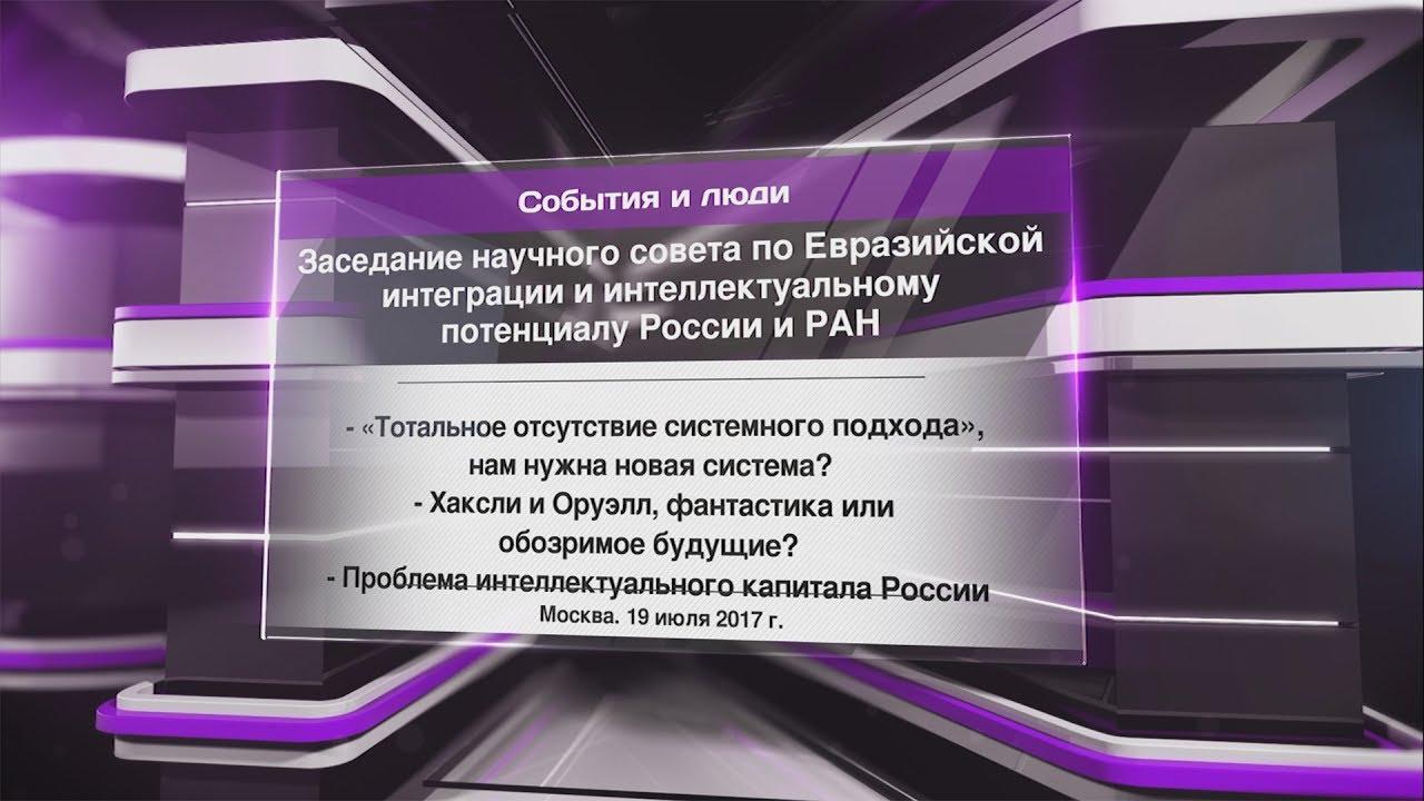 Заседание научного совета по Евразийской интеграции и интеллектуальному потенциалу России и РАН