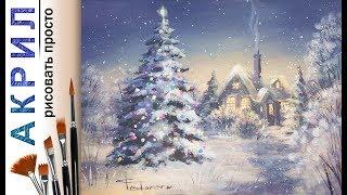 «Пейзаж. Новогодняя елка. Рождество» как нарисовать 🎨АКРИЛ | Сезон 2-4 |Мастер-класс ДЕМО