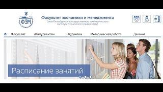 Дистанционное обучение в ФЭМ СПбГТИ (zfem.ru) | ВидеоОбзор кабинета ФЭМ СПбГТИ