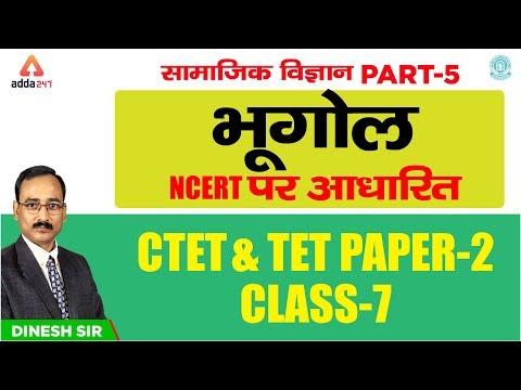 CTET 2019 | भूगोल | Geography | 7th Class | NCERT पर आधारित | PAPER 2nd | Dinesh Sir | 7 P.M