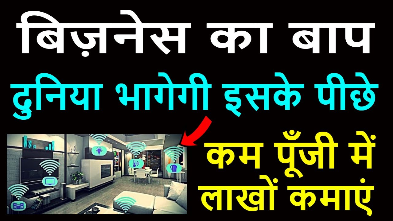 लाखों कमाने का मौका | Latest Technology New Business Idea | Smart New Business Idea 2021