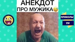 ПРИКОЛЫ ИЮЛЬ 2018 смешное видео ржака #20