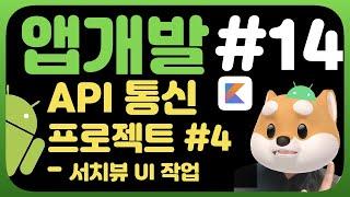 취준생을 위한 안드로이드 앱만들기 강좌 서치뷰 - An…