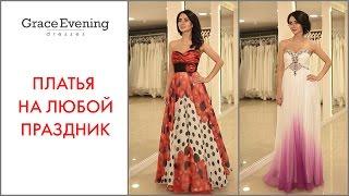 Длинные вечерние платья с принтом | Цветные вечерние платья фото