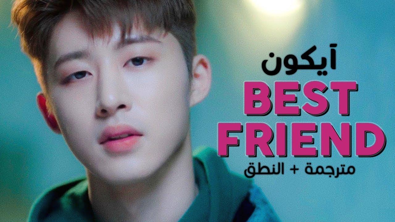 iKON - Best Friend / Arabic sub | أغنية آيكون / مترجمة + النطق