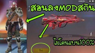 FreeFire - สอนลงModสกินใด้ทุกอย่างปืนและชุดแฟชั่นใด้จริง100% แบบฟรีๆ!! ไม่มีโดนแบน!!