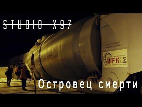 «Островец смерти»: фильм-расследование Studio Х97
