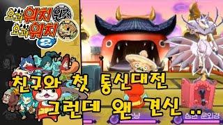 요괴워치2 원조 본가 신정보 & 공략 - 친구와 첫 통신대전 그런데 왠 견신 ... [부스팅TV] (3DS / Yo-kai Watch 2)