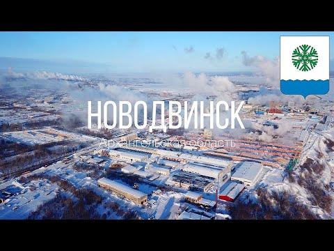 4K. Новодвинск. Панорама города. Архангельская область.