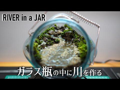 ガラス瓶の中に小さな川を作る|アクアテラリウム|ボトルアクアリウム|diy