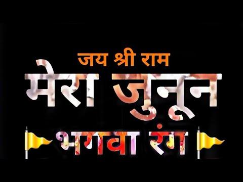 jai-shree-ram-🙌-bhagwa-rang-special-dj-mix-whatsapp-status-video-#03-||-jai-bajrangbali🚩-status