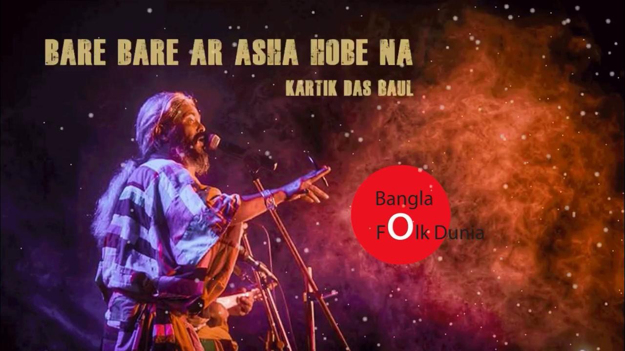 Bare Bare Ar Asa Hobe Na   Kartik Das Baul   Bangla Folk Dunia