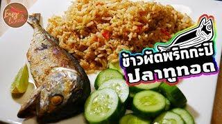 ข้าวผัดน้ำพริกกะปิ ปลาทูทอด หอม ๆ มาแล้วจ้า  (ทำง่ายอิ่มนาน)😀📍