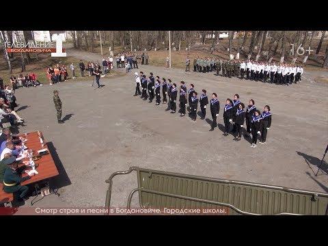 Смотр строя и песни в Богдановиче