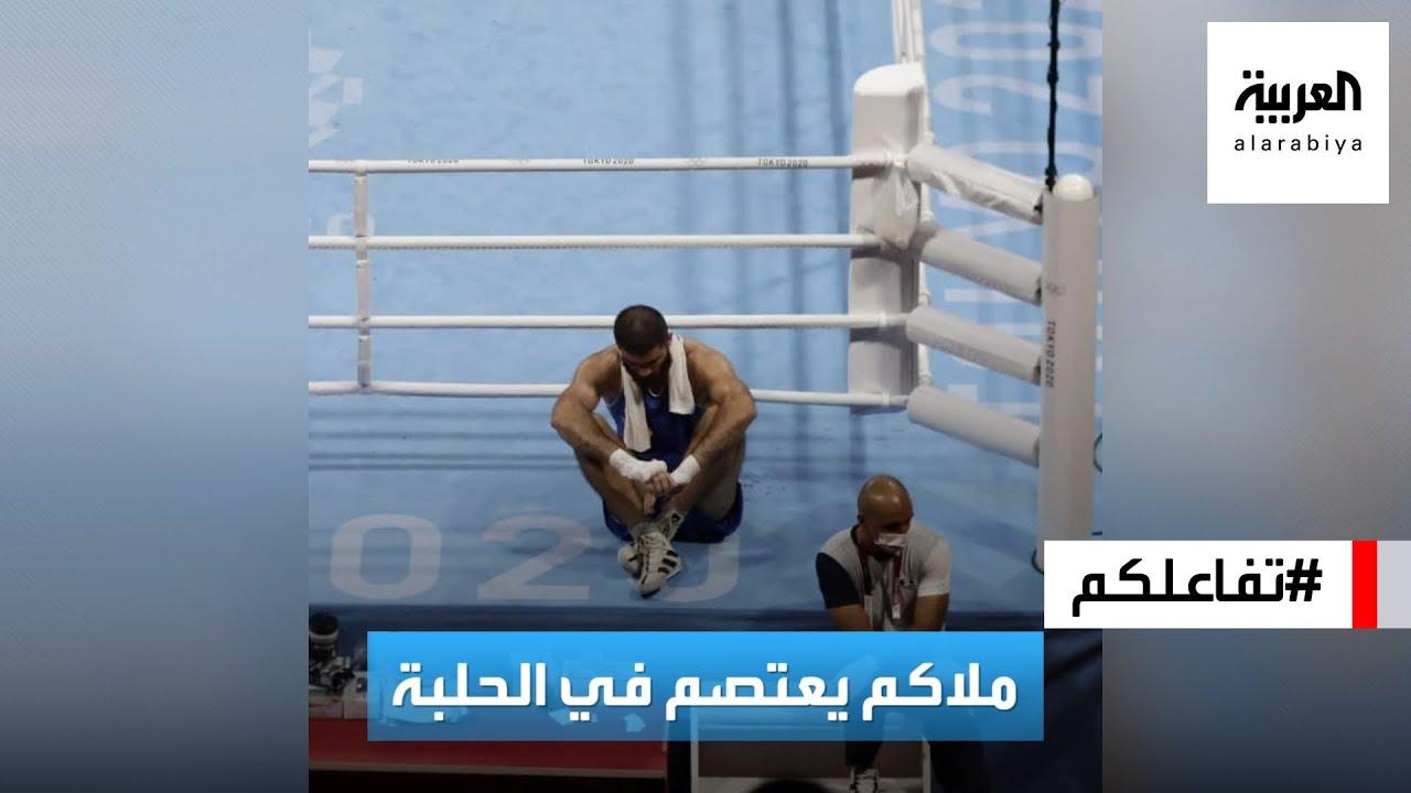 تفاعلكم : ملاكم يعتصم في الحلبة احتجاجا على نتيجة مباراة في أولمبياد طوكيو!  - 18:54-2021 / 8 / 2